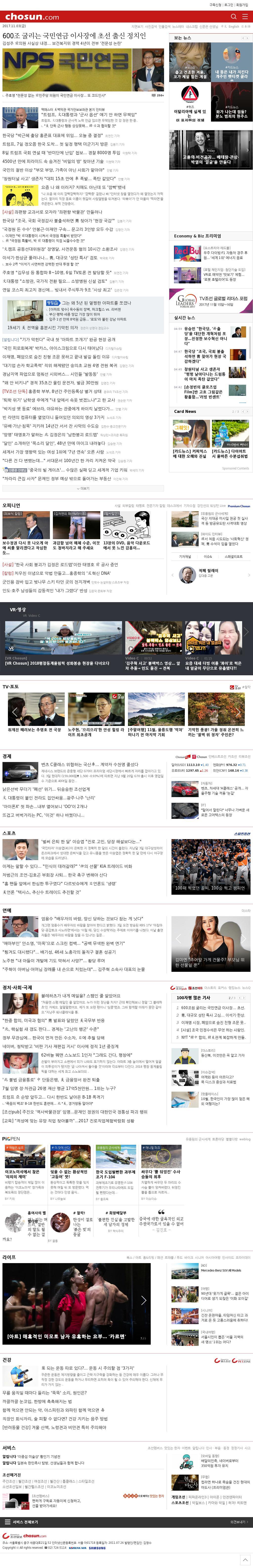 chosun.com at Friday Nov. 3, 2017, 5:01 a.m. UTC