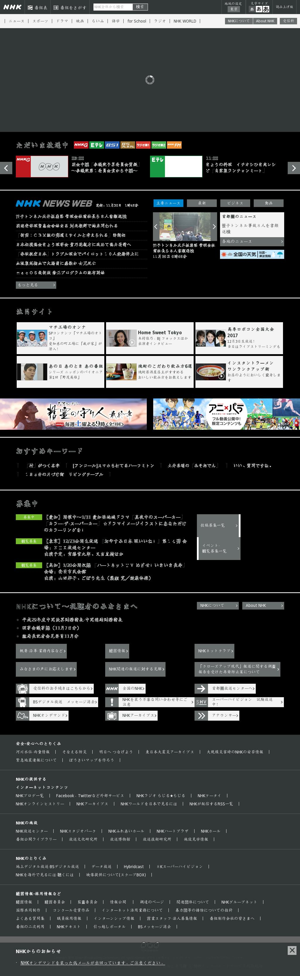 NHK Online at Saturday Jan. 6, 2018, 11:15 a.m. UTC