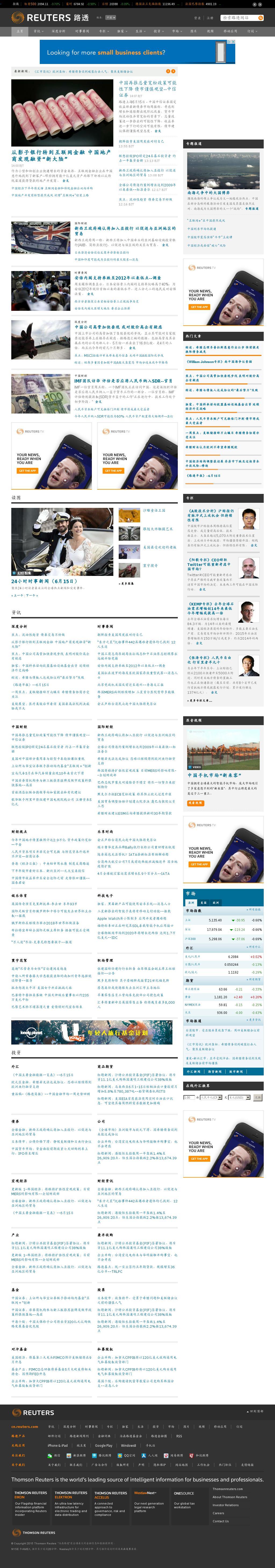 Reuters (Chinese) at Monday June 15, 2015, 6:27 a.m. UTC