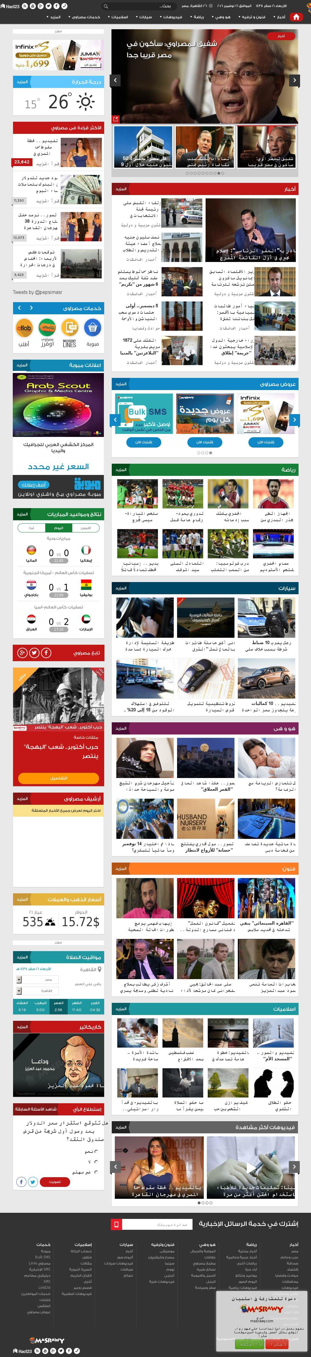 Masrawy at Wednesday Nov. 16, 2016, 11:09 a.m. UTC