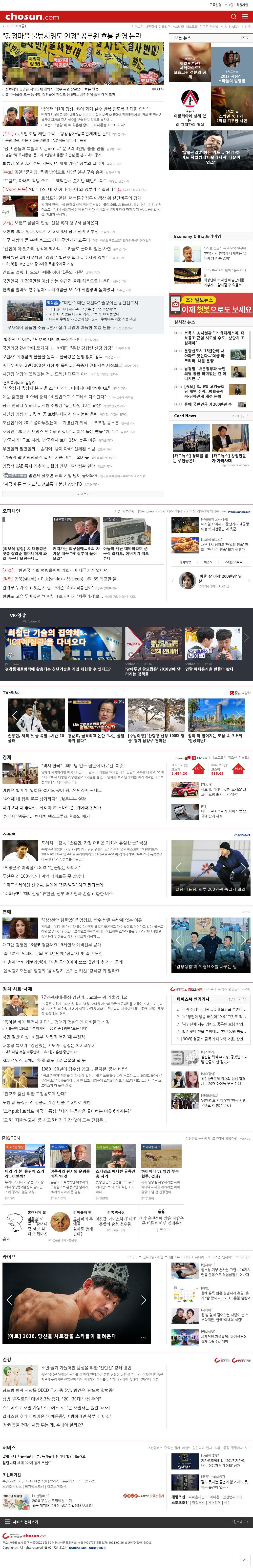 chosun.com at Friday Jan. 5, 2018, 2:01 a.m. UTC